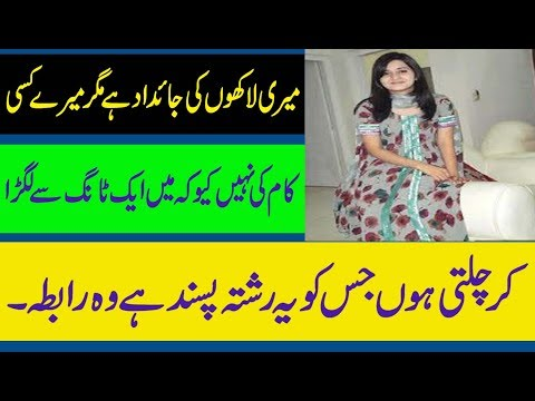 Today bridal name is Tashfeen ,she is a widow girl detail in urdu