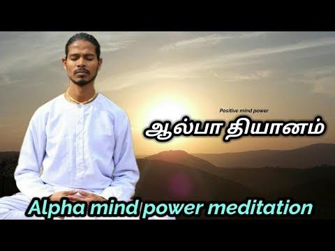 ஆல்பா தியானம் செய்முறை பயிற்சி| Alpha mind power meditation in Tamil | Positive mind power