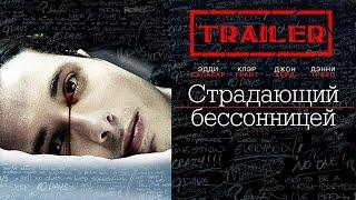 Страдающий бессонницей HD (2013) / The Insomniac HD (триллер, драма, криминал) Trailer