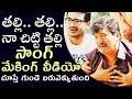 Thalli Thalli Naa Chitti Thalli Song Making Video || Bewars || Rajendra Prasad, Ramesh Cheppala