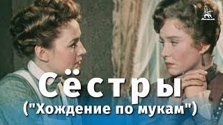"""Сёстры (""""Хождение по мукам"""") (драма, реж. Григорий Рошаль, 1959 г.)"""