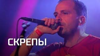 СКРЕПЫ - Джанни Родари