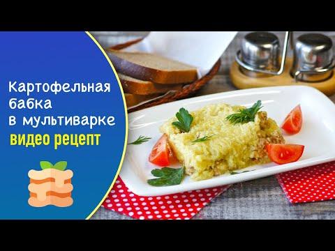 Картофельная бабка в мультиварке — видео рецепт. Вкусная запеканка из картошки с мясным фаршем!