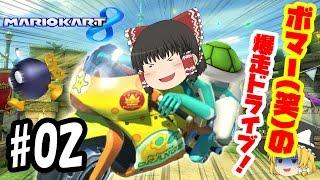 ゆっくり実況 ライダー 笑 のゆっくりマリオカート8 ボマー 笑 の爆走ドライブ マリオカート8