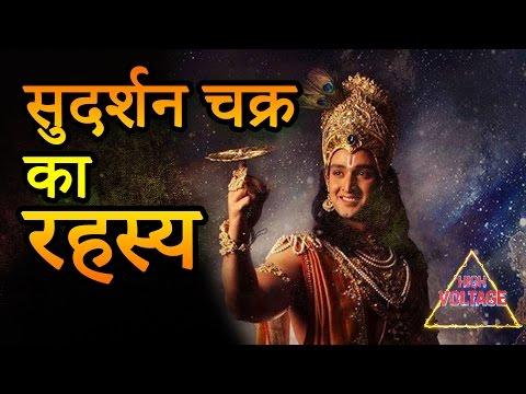 Sudarshan Chakra कैसे हुई सुदर्शन  चक्र प्राप्ति भगवान विष्णु को | Seriously Strange