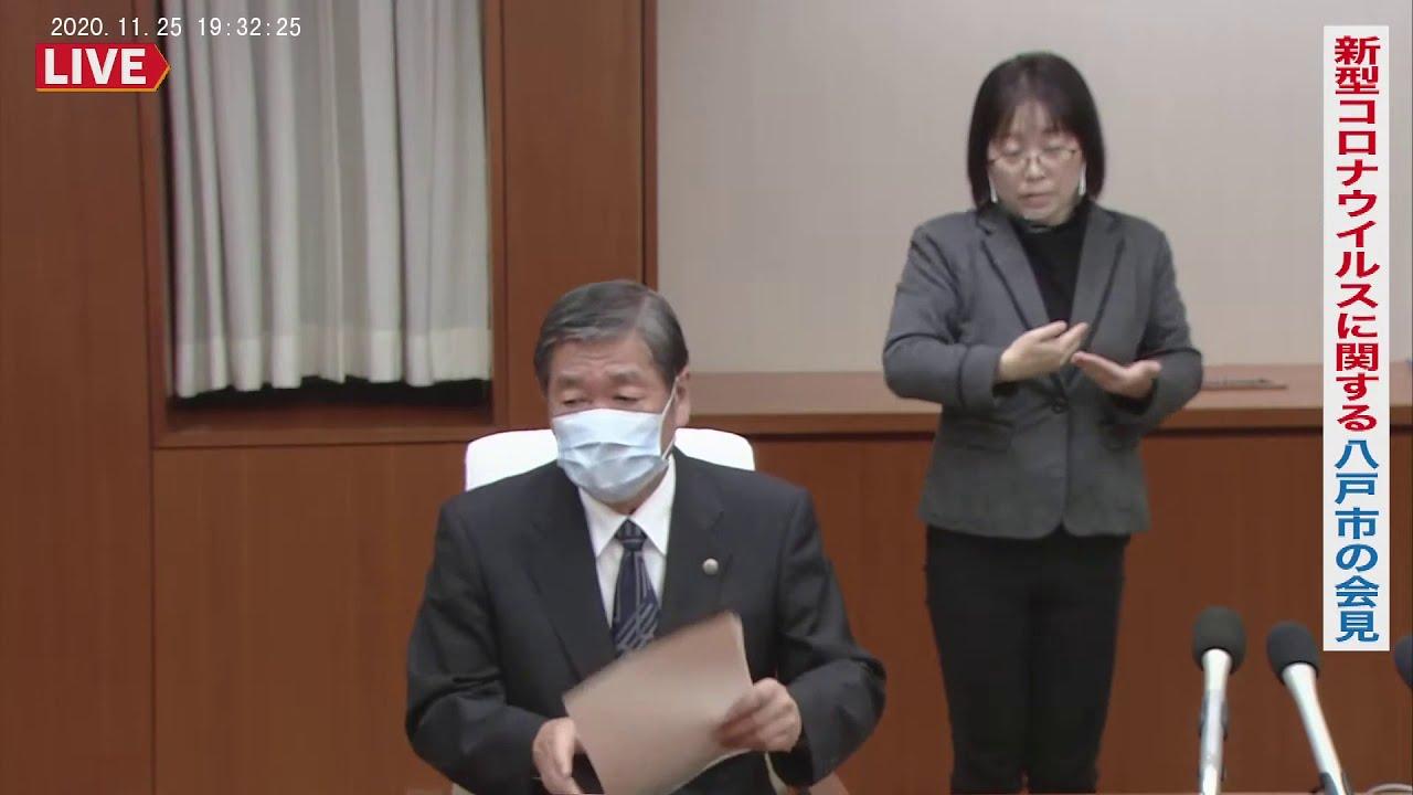 ちゃんねる 八戸 コロナ 2 青森県で初の感染確認 八戸の70代夫婦