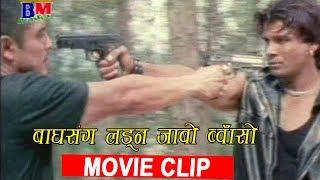 बाघ सँग लड्न जाबो ब्वाँसो | Movie Clip | Nepali Movie Clip | DADAGIRI