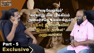 actor-ilavarasu-exclusive-interview-part-5-rewind-with-ramji-hindu-tamil-thisai