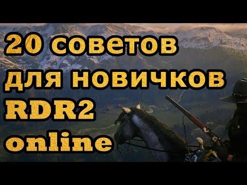 Советы для новичков в RDR 2 Online (RDO)