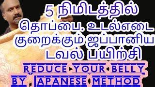 5  நிமிடத்தில் தொப்பை ,உடல் எடை குறைக்கும் ஜப்பானிய டவல் பயிற்சி./Japanese way to reduce belly fat.