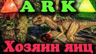 ХОЗЯИН ЯИЦ - ARK: Survival Evolved Динозавр мастер по яйкам