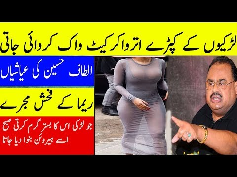 Altaf Hussain biography  altaf hussin Life Story | Altaf Hussain Kay Jurmon ki Dastan