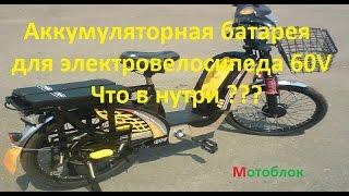 Акумуляторна батарея для електровелосипеда 60V Що в нутрі