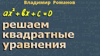 КВАДРАТНЫЕ УРАВНЕНИЯ дискриминант 8 и 9 класс алгебра