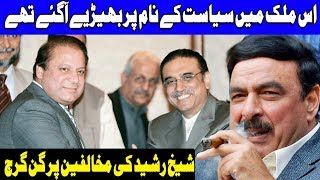 Sheikh Rasheed's Big Statement Against PMLN And PPP | 18 December 2018 | Dunya News