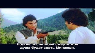 Митхун Чакраборти-индийский фильм:Бадаль/Baadal (1985г)Субтитры