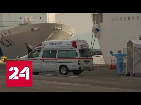 Никто из россиян на лайнере Diamond Princess коронавирусом не заразился - Россия 24