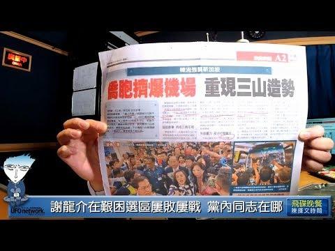 '19.02.26【觀點│陳揮文時間】謝龍介在艱困選區屢敗屢戰 黨內同志在哪