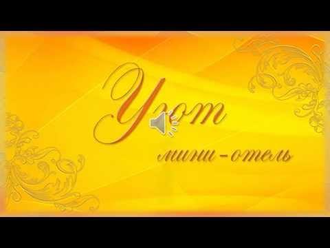 Мини Отель УЮТ презентация