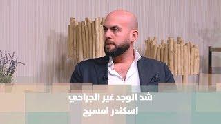 شد الوجد غير الجراحي - اسكندر امسيح