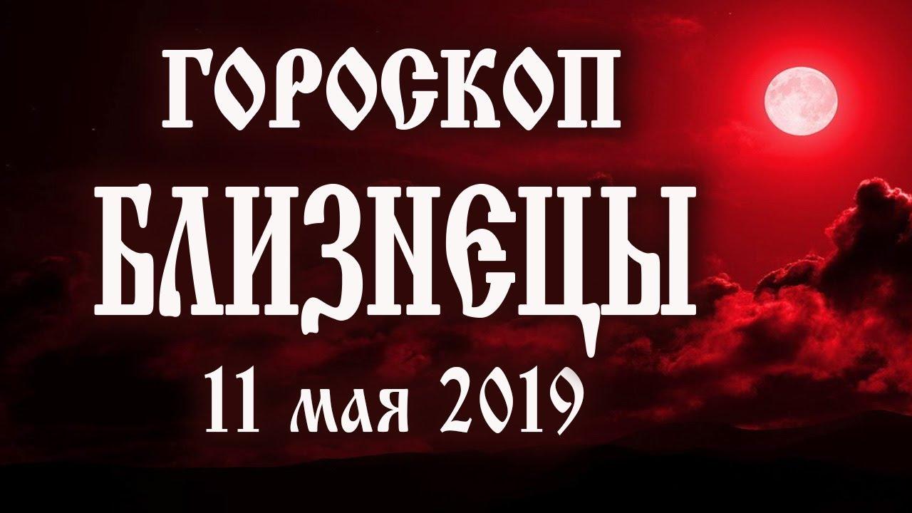 Гороскоп на сегодня 11 мая 2019 года Близнецы ♊ Полнолуние через 8 дней