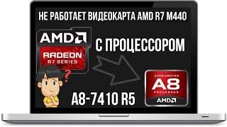 не работает видеокарта R7 M440 c процессором A8 7410 R5