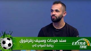 سند فرحات وسيف زقزقوق - رياضة المواي تاي
