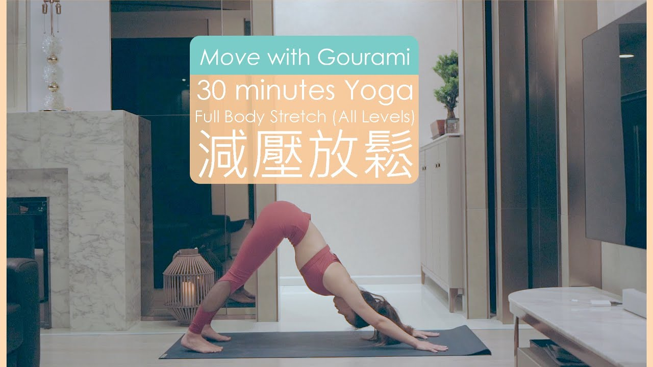 30 minutes Yoga | Tension Release Full Body Stretch (All Levels)瑜伽伸展 | 30分鐘全身減壓放鬆 (適合任何程度)
