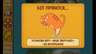 """Прохождение игры """"найди кота HD-поиск котов"""" уровень 91-94"""