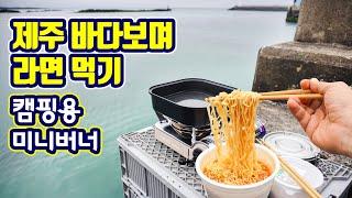 제주 라면 맛집?! 바다보며 먹는 캠핑용 가스버너 추천…