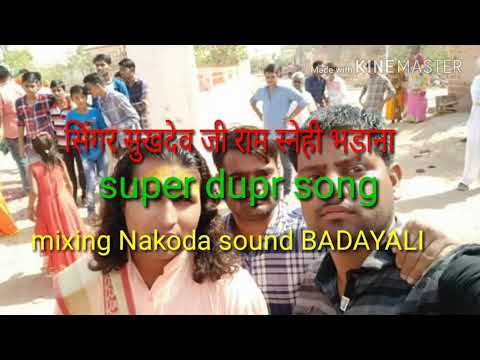 Bhira bhath bharnne aayi mayera song dj mix Nakoda digital sound BADAYALI