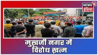 Breaking News: दिल्ली में मुख़र्जी नगर थाने का घेराव करना ख़त्म, आज रकाबगंज गुरूद्वारे में बैठक