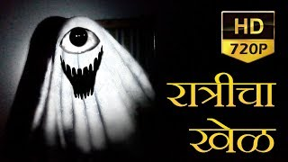 रात्रीचा खेळ :- मराठी लघु चित्रपट/ भयपट Ghost Clip | Horror Video | Marathi Short Movie