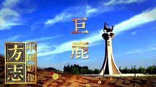 《中国影像方志》 第23集 河北卷巨鹿篇 | CCTV