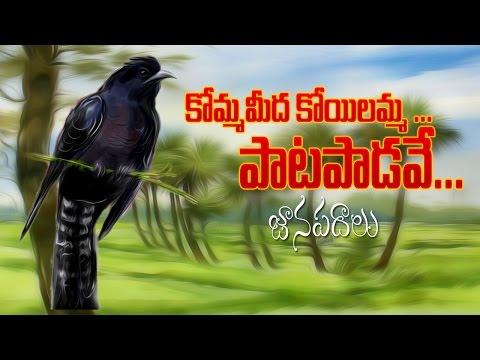Komma Meeda Koyilamma Paata Padave - Folk Songs - JUKEBOX