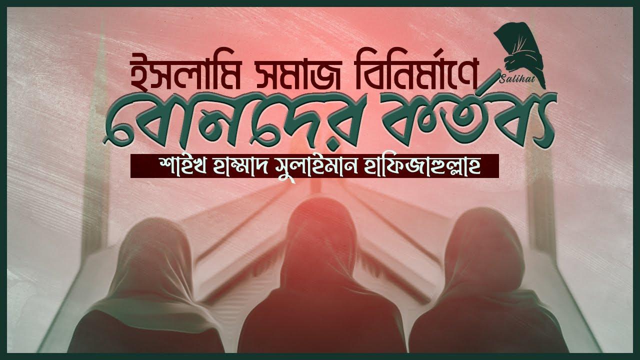 Salihat || ইসলামি সমাজ বিনির্মাণে বোনদের কর্তব্য || শাইখ হাম্মাদ সুলাইমান হাফিজাহুল্লাহ