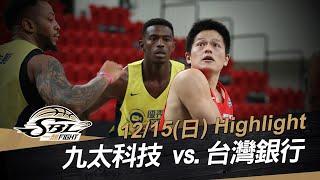 20191215 SBL超級籃球聯賽 九太vs臺銀 Highlight