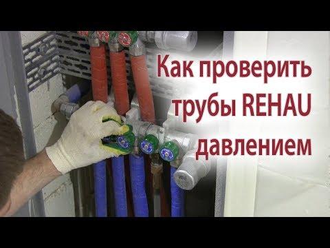 Как проверить трубы на герметичность давлением. Опрессовка труб рехау