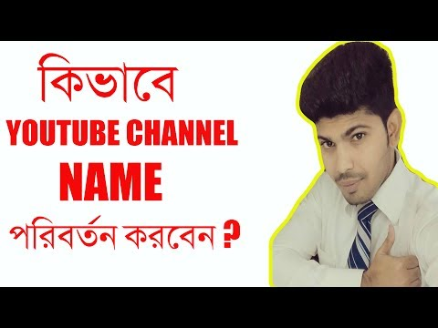 How to change youtube channel name bangla tutorial 2017 updated