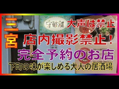 【三宮】撮影禁止!完全予約のお店「守破離」に潜入レポ!【前編】