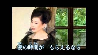 愛の時間 朝倉由美子 フルコーラスver