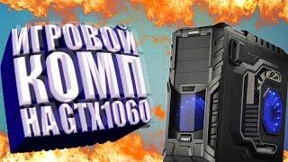 СБОРКА ИГРОВОГО ПК ЗА 50000 рублей НА GTX 1060 | 2016