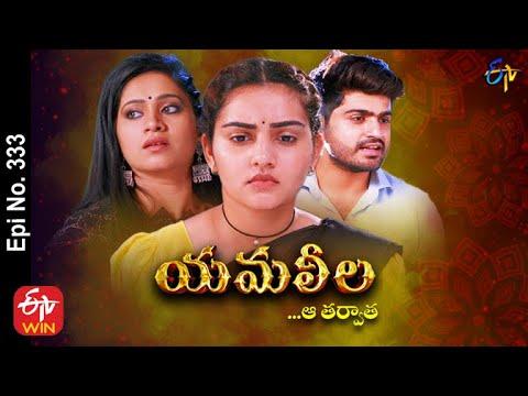 Yamaleela | 13th October 2021 | Full Episode No 333 | ETV Telugu