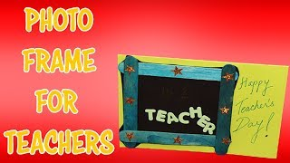Popsicle Stick Photo Frame | Teachers Day Gift Ideas | Looke Art and Craft