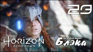 КАК СЛУЧИЛСЯ КОНЕЦ СВЕТА ● Horizon: Zero Dawn #23 [PS4Pro]
