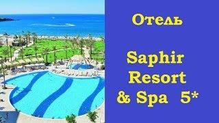 ТУРЦИЯ. Отель Saphir Resort & Spa - Сапфир резорт & спа 5*(, 2014-06-10T10:27:21.000Z)