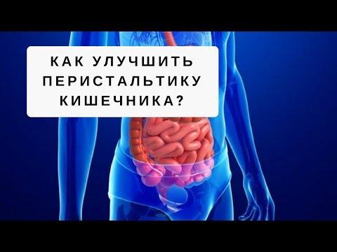 Как улучшить перистальтику кишечника?