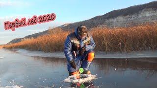 Первый лед 2020-21 Зимняя рыбалка на жерлицы и балансир