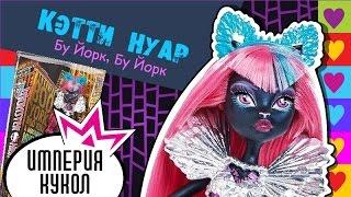����� �� ����� ������� ��� ����� ���� - ����� �� ���� - Catty Noir Boo York, Boo York - review CJF27