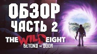 ОБНОВЛЕНИЕ v0.4 ЧТО НОВОГО? ОБЗОР! ● The Wild Eight: Beyond The Door #2 Полный обзор на русском